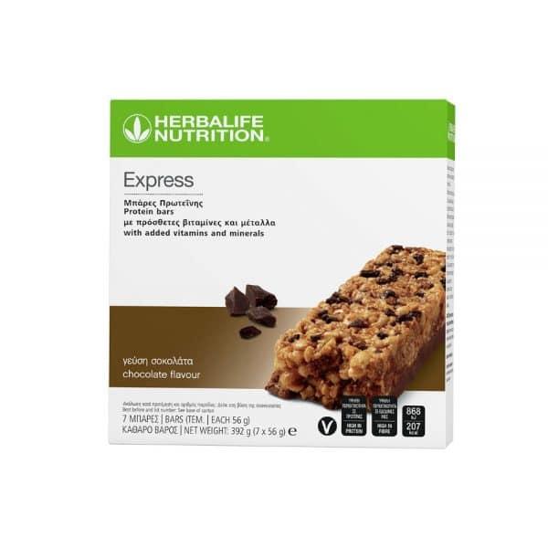Express Μπάρες Πρωτεΐνης herbalife σε γεύση Σοκολάτα