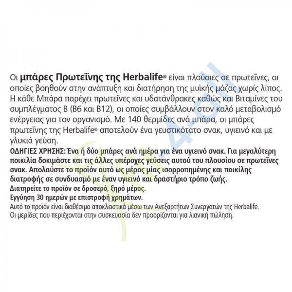 Bars_Herbalife_Sokolata_Herbalife_Nutrition_fit4all_002