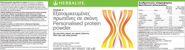 ετικέτα πρωτεϊνη ορού γάλακτος F3 Herbalife