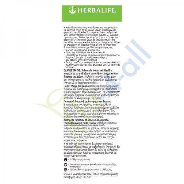 Meal_Bar_Herbalife_Nutrition_fit4all_002