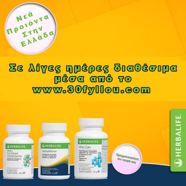 Νέα-προϊόντα-Herbalife..