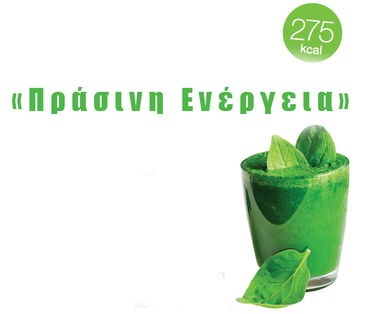 Shake-Herbalife-Πράσινη-Ενέργεια