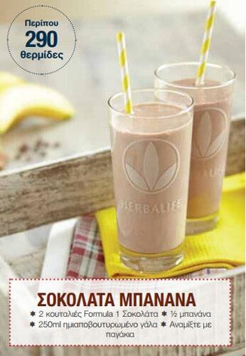 sokolata-mpanana-shake-herbalife