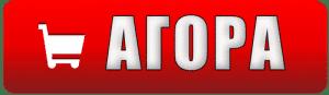 ΑΓΟΡA Eshop Herbalife banner
