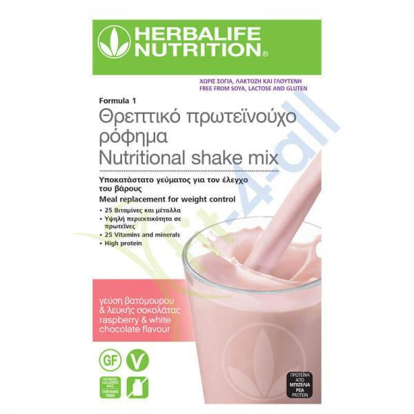 Threptiko_Proteinouxo_Rofima_Vatomouro_Leuki_sokolata_Formula_1_Herbalife_Nutrition_fit4all_005