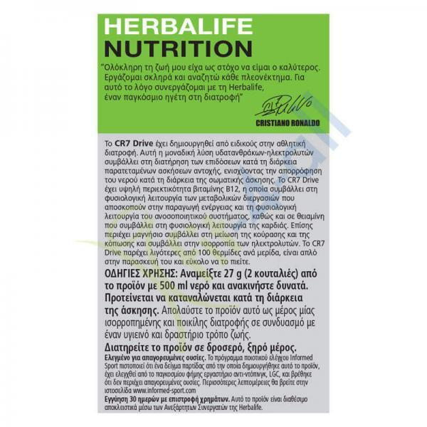 CR7_Herbalife24_fit4all_002
