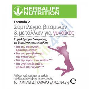 Symplegma_Vitaminon_gia_Gynaikes_Herbalife_Nutrition_fit4all_001