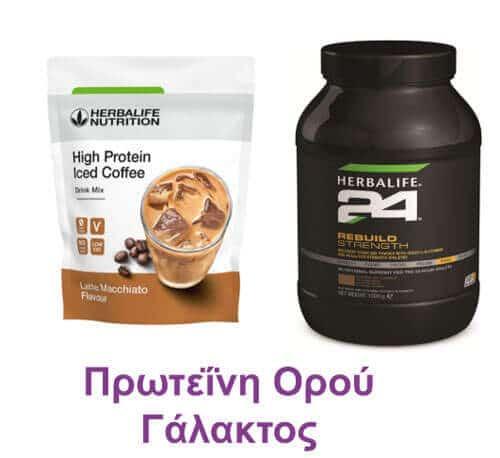 Πρωτείνη ορού γάλακτος herbalife nutrition