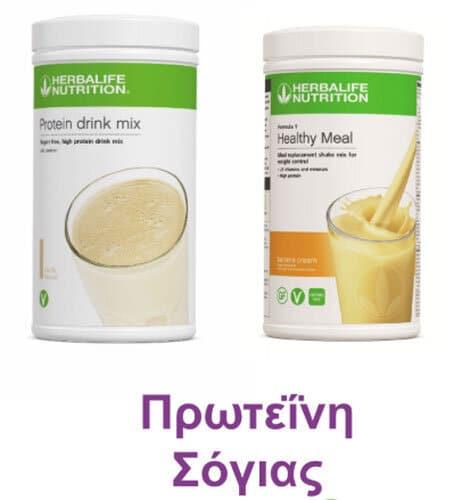 Πρωτεΐνη Σόγιας Herbalife