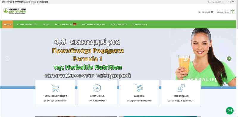 No1 eShop με προιοντα της herbalife nutrition