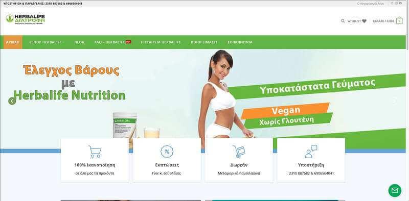 No1 eShop με προιοντα Herbalife Nutrition