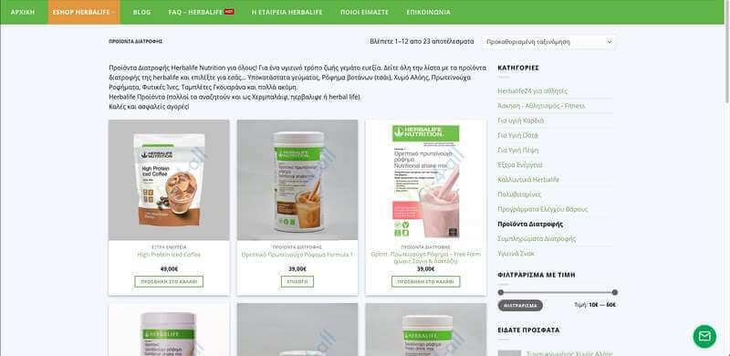 No1 eShop με προιοντα herbalife
